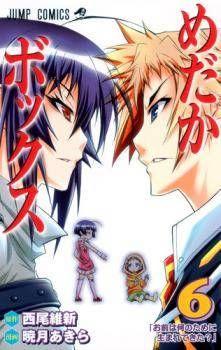 Medaka Box manga   Read Medaka Box online
