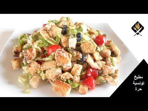 طريقة عمل سلطه سيزر تونسية سلطة القيصر بالدجاج لمائدة رمضان Recette De Salade Cesar Au Poulet Youtube Salad Recipes Recipes Vegan Salad Recipes