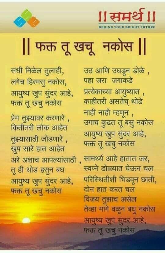 खच नक स Motivational Poems Marathi Poems Life Lesson