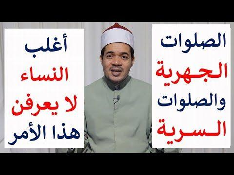 ما هي الصلوات الجهرية والسرية الكثير من النساء لا يعلمن هذا الأمر Youtube Islamic Inspirational Quotes Inspirational Quotes Quotes