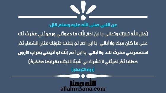 أحاديث عن التوبة والاستغفار وبيان معنى التوبة وحكمها وشروطها الله معنا Allahm3ana