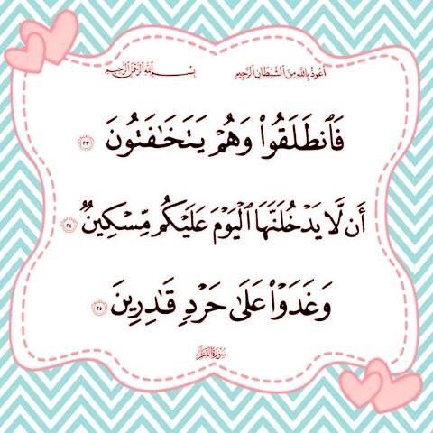 ٢٣ ٢٥ القلم Calligraphy Arabic Calligraphy