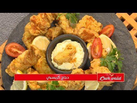 دجاج كريسبي وصفات أم وليد Samira Tv Wassafat Oum Walid Youtube Organic Lifestyle Food Ale