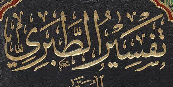تحميل أفضل كتب تفسير القرآن الكريم Pdf Books Quran Arabic Calligraphy