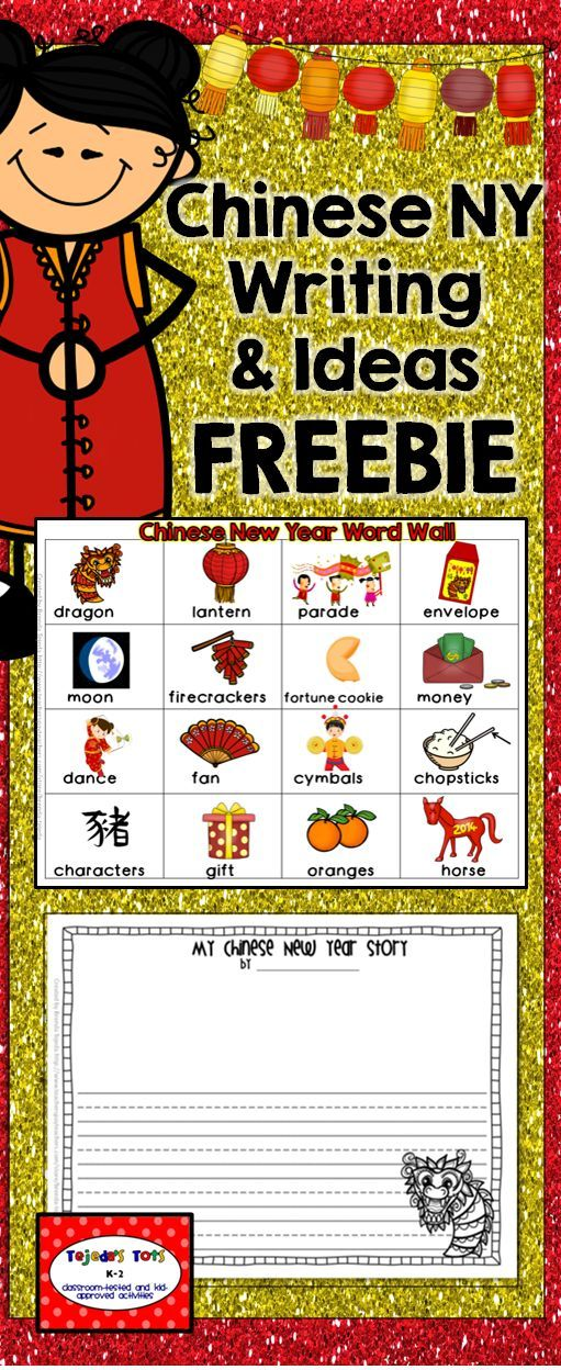 Free Chinese New Year Word Wall Writing Center Activity Kindergarten First Grade And Second Grade Up New Year Words Writing Center Writing Center Activities