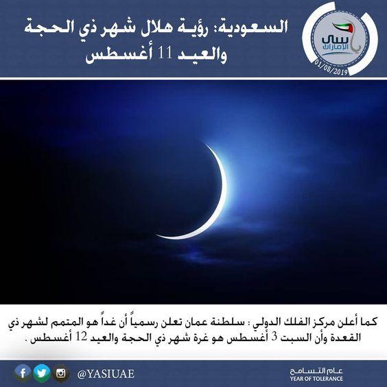 السعودية رؤية هلال شهر ذي الحجة والعيد 11 أغسطس كما أعلن مركز الفلك الدولي سلطنة عمان تعلن رسميا أن غدا هو المتمم Tolerance Years Pandora Screenshot