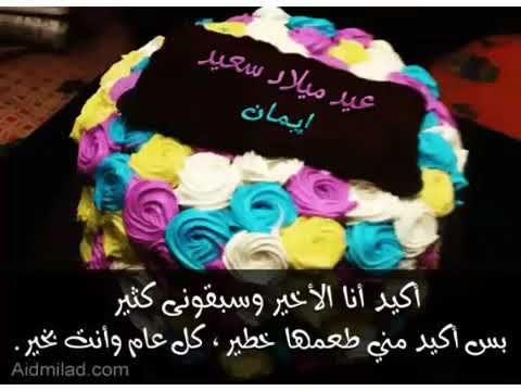 كل عام وانتي بخير امون Youtube Birthday Cake Cake Birthday