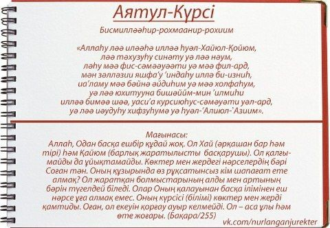 Ayatul Kursi Tekst Nuzhen 11 Tys Izobrazhenij Najdeno V Yandeks Kartinkah Teksty Kartinki
