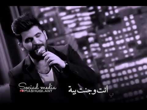 محمود الغياث وين اودي الوجه بعدك حالات واتس اب Youtube Songs Youtube Music