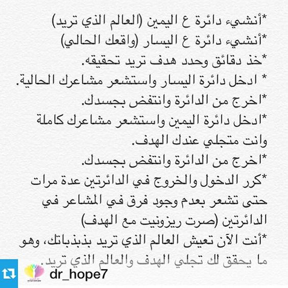 Instagram Photo By Saraalfalih Pd Sara Alfalih Iconosquare Positive Words Social Quotes Positive Notes