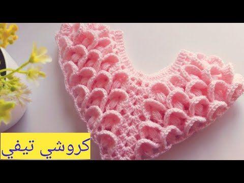 بونشو كروشيه للاطفال شال بونشو كروشيه لاي مقاس بغرزة ريش الطاووس سهل للمبتدئات Crochet Poncho Shawl Youtube Projects To Try Necklace Projects