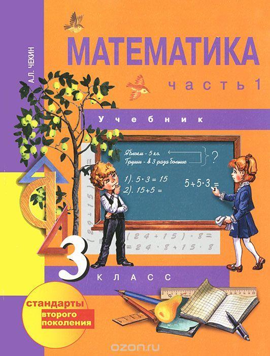 Бесплатный решебник по математике 3 класс