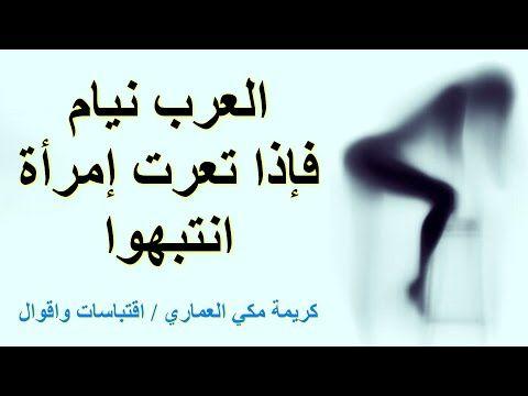 قالوا عن المرأة I الجزء الثاني Youtube Calligraphy Arabic Calligraphy Arabic