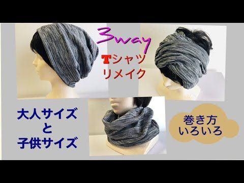 Diy ビーニー帽子 ターバン スヌード Tシャツリメイク T Shirt Remake Beanie Turban Snood ニット帽 作り方 Youtube ニット帽 作り方 ヘアバンド 作り方 ニット帽