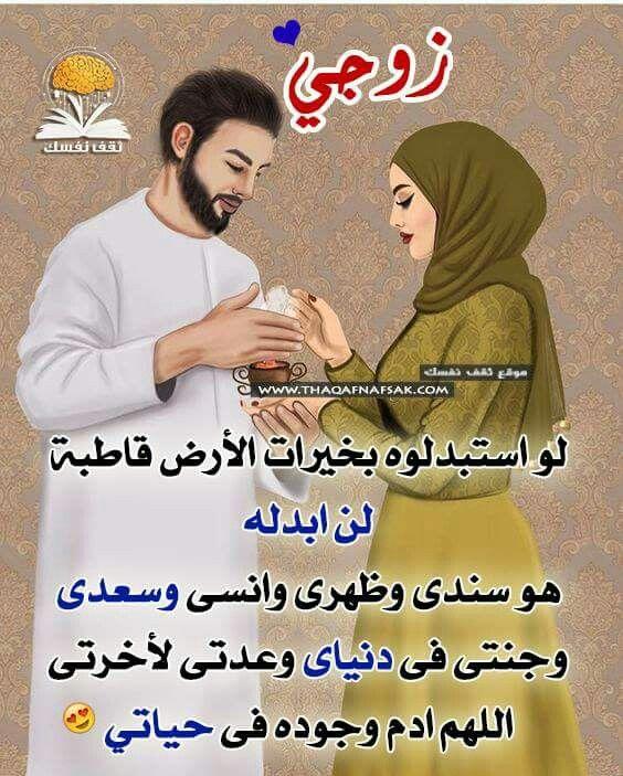 Desertrose زوجي الحبيب Love Quotes For Girlfriend Love Quotes Arabic Love Quotes