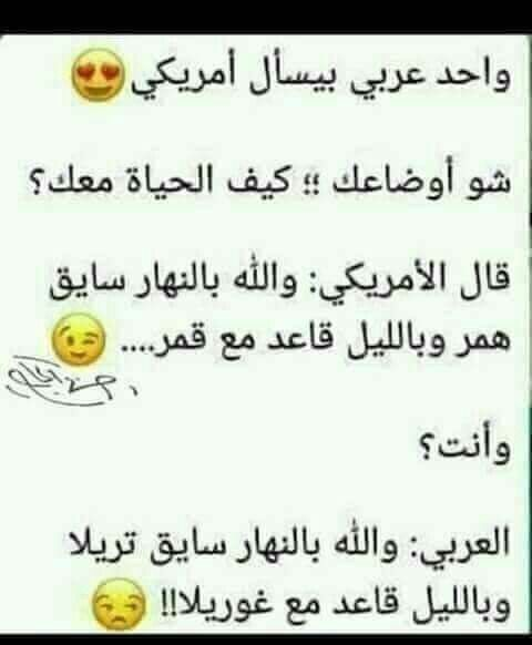 Pin By Ahmed Al Ahmed On كوميديا ونكات Funny Quotes Work Quotes Funny Comments