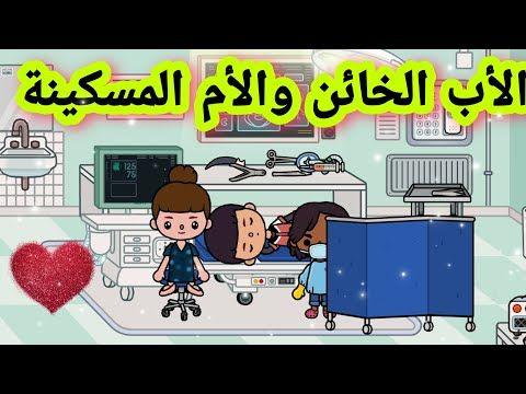 الأب الخائن والأم المسكينة فيلم توكا بوكا Toca Life World Youtube Character Family Guy Fictional Characters