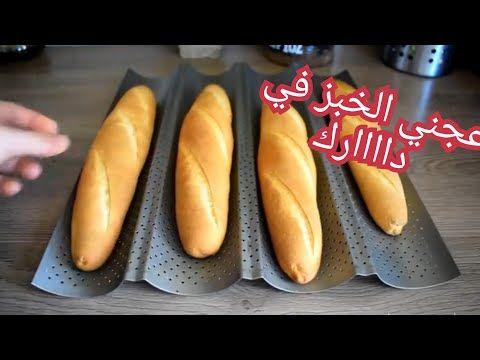 أعجني خبزك في دارك بعجينة 10 دقائق السحرية Youtube Hot Dog Buns Dog Bun Food