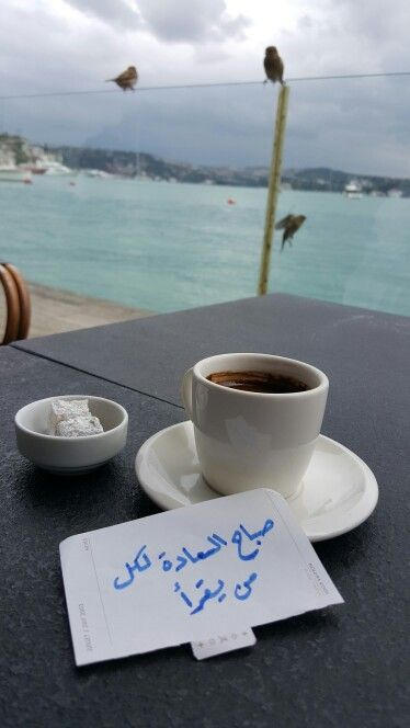 صباح السعادة Coffee And Books Good Night Quotes Laughing Quotes