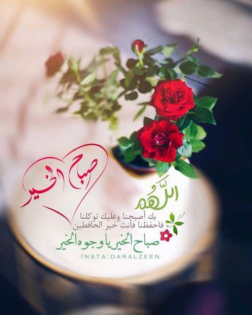 صباح الخير مع دعاء ديني جميل Good Morning Arabic Good Morning Prayer Good Morning Flowers