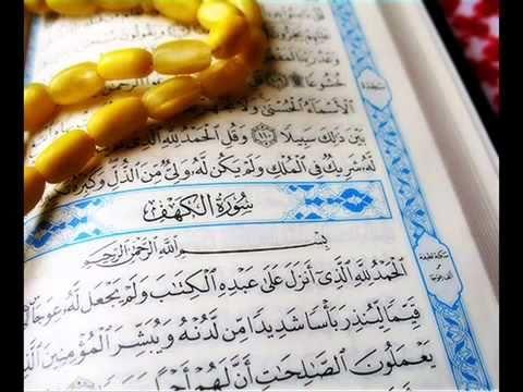 Noor Islam In English سورة الكهف ماهر المعيقلي Learn Quran Islam Quran