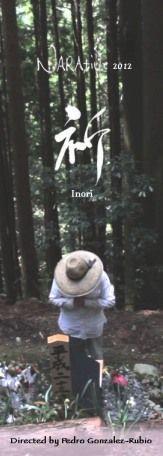 NARA International Film Festival  NARAtive2012作品 「祈 Inori」
