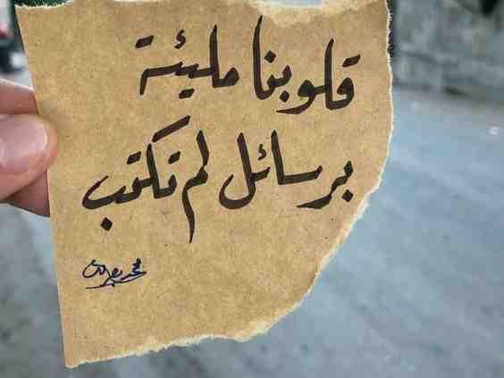 أقوال حكم خلفيات رمزيات مشاعر فيسبوك قلوبنا مليئة برسائل لم تكتب Arabic Quotes Quotes