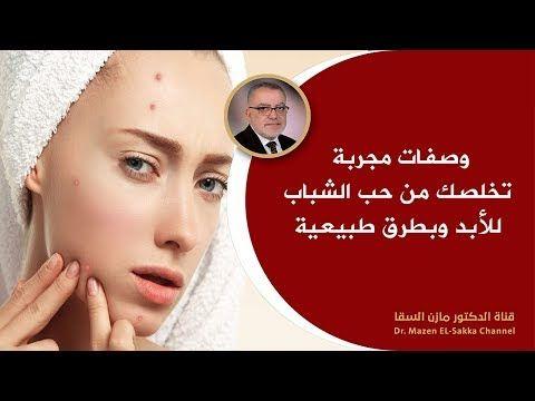 كيفية تنظيف البشرة من الحبوب نهائيا للرجال والنساء بطرق مضمونة ومجربة د مازن السقا Youtube Movie Posters Alia Movies
