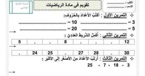 تقويم تشخيصي مادة الرياضيات السنة الثانية ابتدائي الجيل الثاني Calendar Math Math Math 2