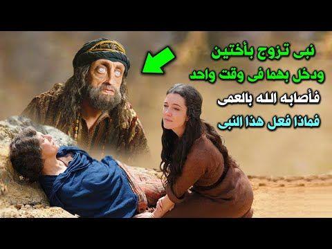 نبي تزوج بأختين فى وقت واحد وأصابه الله بالعمى فماذا فعل هذا النبى قصة تزلزل القلوب Youtube En 2021 Coran Histoire