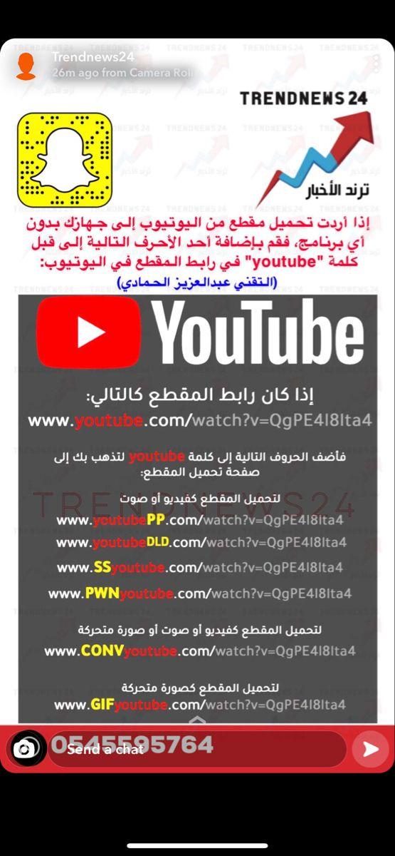 التحميل من اليوتيوب Ss