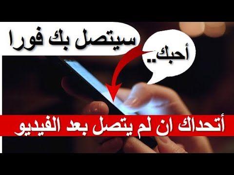 بهاتفك اجعله يتصل بك في الحال وغصبا عنه أقوى تمرين تخاطر على الاطلاق Youtube Islamic Inspirational Quotes Magic Book Hello Kitty Images