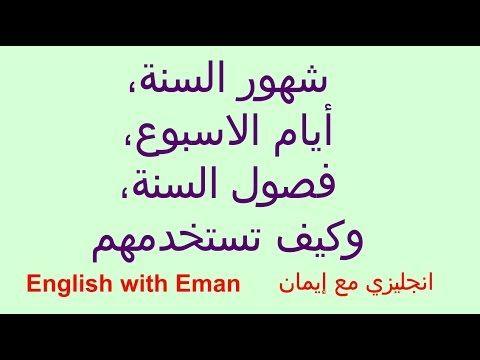 Youtube English Course English Youtube