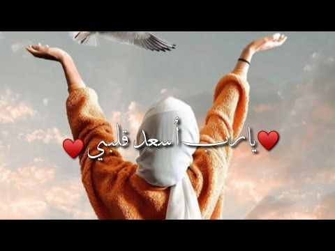 يارب نور دربي يارب أسعد قلبي حالات واتس اب للبنات أناشيد دينية Youtube Youtube