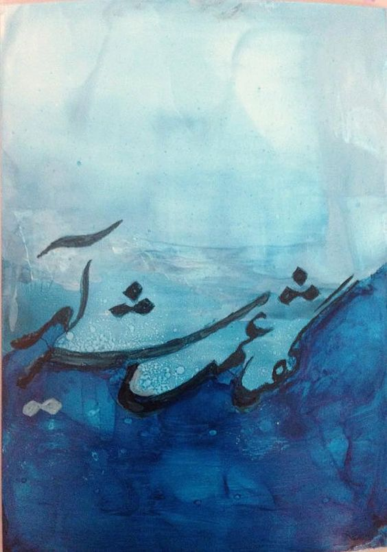 Persian Calligraphy Original Painting Marbled Background