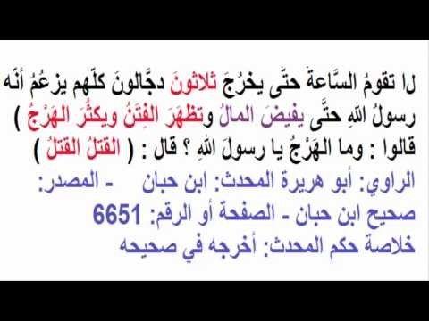 صدق رسول الله صلى الله عليه وسلم Youtube Math