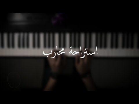 موسيقى بيانو استراحة محارب عزف علي الدوخي Youtube Song Night Instagram Wallpaper Birthday Girl Quotes