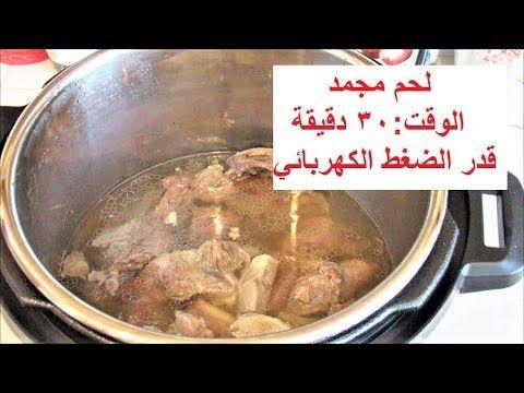 كيفية طهي اللحم المجمد للحساء مع العظام في قدر الضغط الكهربائي في ٣٠ International Recipes Cooking Food