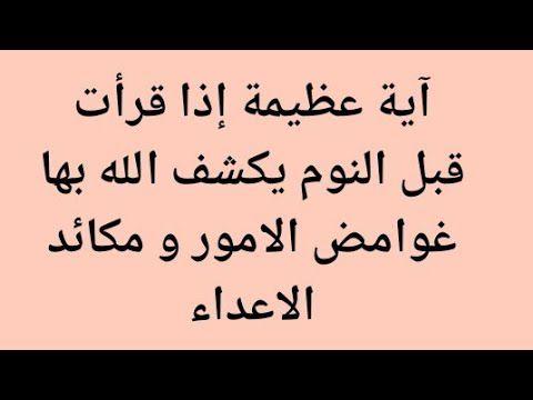 اية اذا قرأت قبل النوم يكشف لك الله بها غوامض الامور خير او شر و كل ما يضمره لك الاعداء من مكائد Youtub Islamic Quotes Quran Quran Quotes Islamic Phrases