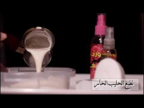 بياض الثلج صابونية الحليب للتبيض خلطة العروس تبيض الركب والاكواع والمناطق الحساسه Youtube Light Bulb