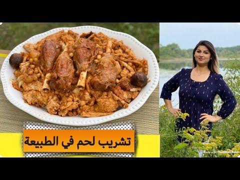 تشريب لحم طبخ في الطبيعة امام البحيرة مع قطرالندى Youtube Food Meat Beef