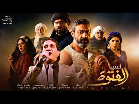 كلمات تتر مسلسل الفتوة لياسر جلال رمضان 2020 غناء أحمد شيبه Kids Tv Movie Posters Poster