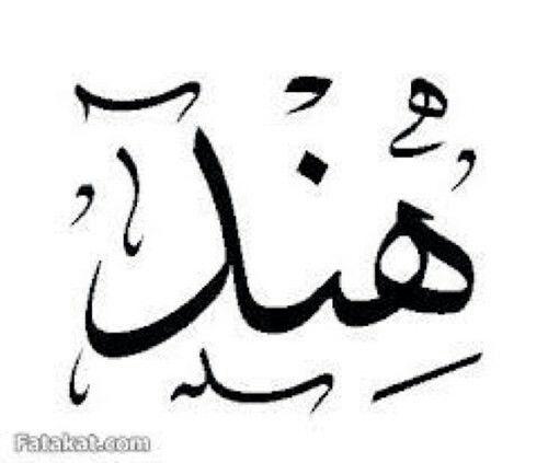 Boshra By Musef D5n75fm Png 1 024 768 Pixels Arabic Calligraphy Art Name Design Art Calligraphy Name