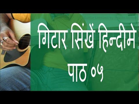 Beginner S Guitar Lesson In Hindi 05 How To Change Between Two Chords Ii Youtube Learn Guitar Beginner Guitar Lessons Songs Guitar Lessons For Beginners