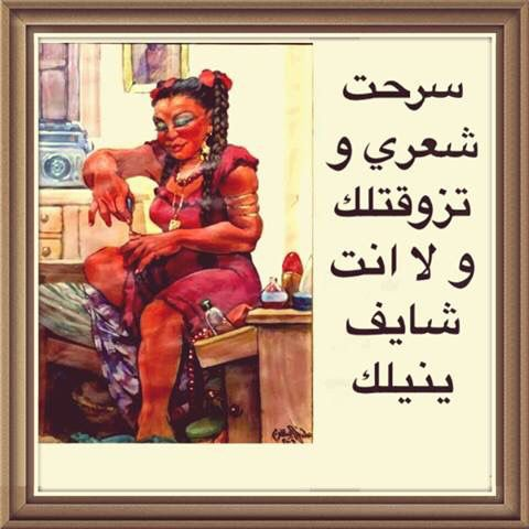 ينيلك أمثال شعبية Arabic Jokes Funny All Jokes
