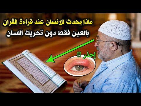 ماذا يحدث للانسان عند قراءة القران بالعين فقط دون تحريك اللسان وماذا تقول لك الملائكة ستبكى Youtube In 2020 Islam Beliefs Ali Quotes Beliefs