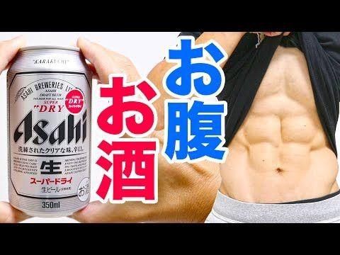 お腹の脂肪とお酒の関係 Youtube お腹の脂肪 脂肪 落とす 脂肪