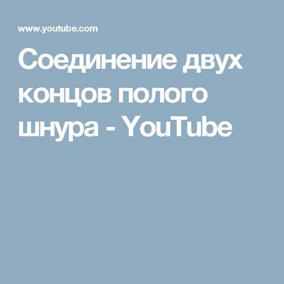Соединение двух концов полого шнура - YouTube