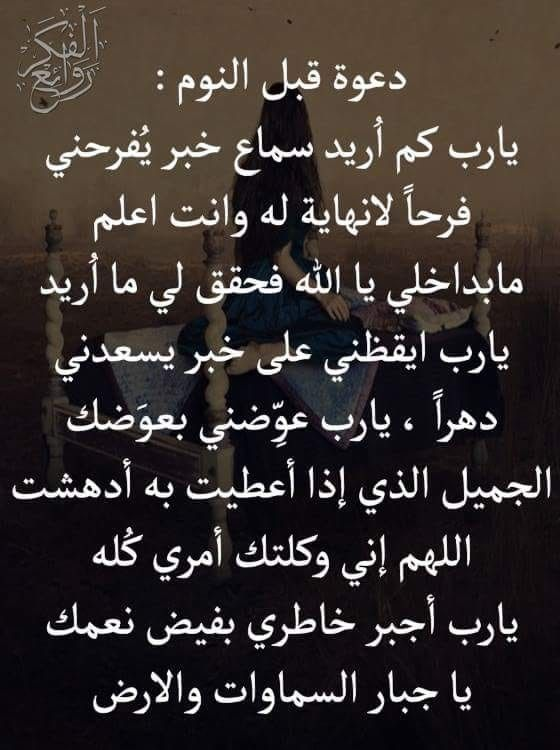 Pin By Badia On Doua Arabic Calligraphy