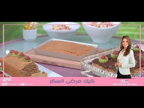 طريقه عمل كيك لمرضي السكر سالي فؤاد سفره سالي Pnc Food Youtube Recipes Food Breakfast
